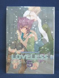 【送料無料】#3 08415【中古本】LOVELESS ラブレス 5/高河ゆん