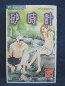 【送料無料】#3 08739【中古本】砂時計 1/芦原妃名子
