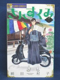 【送料無料】#3 08740【中古本】さんすくみ 2/絹田村子