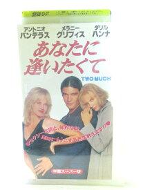 #1 10530【中古】【VHSビデオ】あなたに逢いたくて【字幕スーパー】