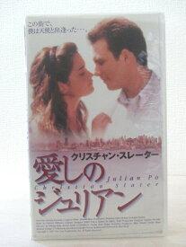 #1 10839【中古】【VHSビデオ】愛しのジュリアン【字幕スーパー】
