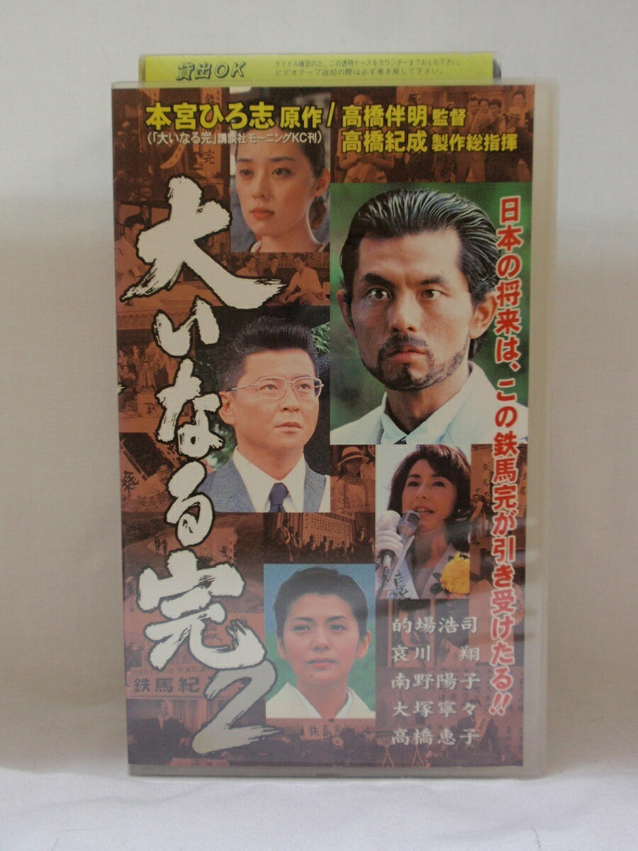 H1 00003【中古・VHSビデオ】「大いなる完2」 的場浩司/哀川翔/南野陽子