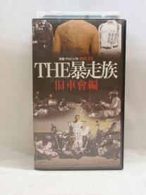 H1 00007【中古・VHSビデオ】「THE暴走族 旧車會編 実録プロジェクト893XX」