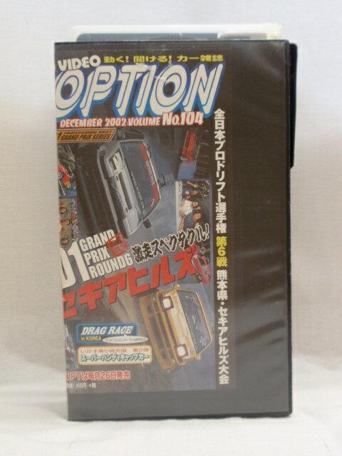 H1 00011【中古・VHSビデオ】「動く!聞ける!カー雑誌 OPTION Vol.104」