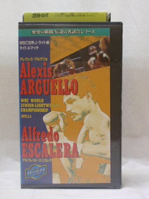 H1 00026【中古・VHSビデオ】「WBC世界J・ライト級タイトルマッチ アレクシス・アルゲリョVSアルフレッド・エスカトラ 1979.2.4」字幕版 ボクシング