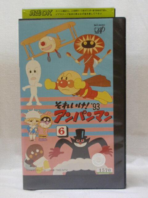 H1 00033【中古・VHSビデオ】「それいけ!アンパンマン'93 6」やなせたかし/戸田恵子/中尾隆聖