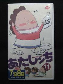 H1 00845 【中古・VHSビデオ】「あたしンち11」渡辺久美子/折笠冨美子/やすみ哲夫