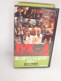H1 01112 【中古・VHSビデオ】「M-1グランプリへの道」 佐田正樹/大谷ノブヒコ/光石富士朗