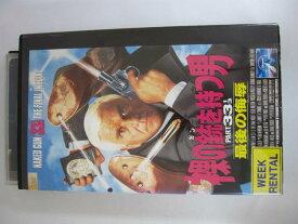 H1 01175 【中古・VHSビデオ】「裸の銃を持つ男 PART33 1/3」