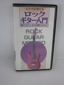 H1 01277【中古・VHSビデオ】「ビデオDE弾ける ロックギター入門」 /発行 東京音楽書院 ショインミュージック