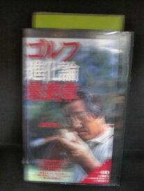 H1 01296【中古・VHSビデオ】「坂田信弘 ゴルフ進化論 ・最終章(1)」 /出演 坂田信弘