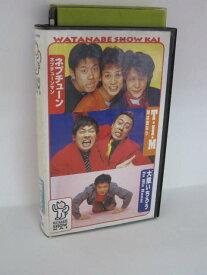H1 01363【中古・VHSビデオ】「WATANABE SHOW KAI」 ネプチューン/TIM/大隈いちろう