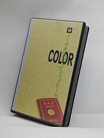 H1 01856【中古・VHSビデオ】「今 マーチ先生のグッドコミュニケーション COLOR」