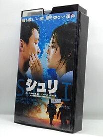 H1 02022 【中古・VHSビデオ】「シュリ SHURI」ハン・ソッキュ/キム・ユンジン/カン・ジェギュ 字幕版