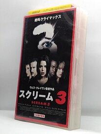H1 02023 【中古・VHSビデオ】「スクリーム3 SCREAM3」ネーヴ・キャンベル/デイヴィッド・アークェット/ウェス・クレイヴン 日本語吹替版