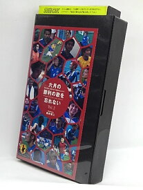 H1 02518 【中古・VHSビデオ】「日本代表、真実の三十日間ドキュメント 六月の勝利の歌を忘れない Vol.2」日本サッカー協会/岩井俊二