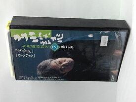 H1 02678【中古・VHSビデオ】「立川談志 2 第二集」