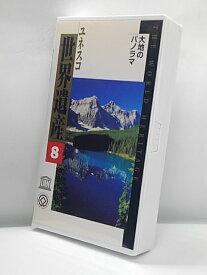 H1 02708【中古・VHSビデオ】「ユネスコ世界遺産8」ナレーション/槙 大輔