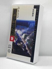 H1 02709【中古・VHSビデオ】「ユネスコ世界遺産9」ナレーション/槙大輔