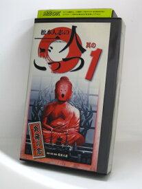 H1 02852【中古・VHSビデオ】「松本人志の一人ごっつ 其の1 炎無に念」 出演・演出・構成:松本人志
