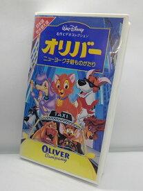 H1 02895 【中古・VHSビデオ】「Walt Disney 名作ビデオコレクション オリバー ニューヨーク子猫ものがたり OLIVER & Company」三ツ矢雄二/大塚芳忠/ジョージ・スクリブナー 日本語吹替版