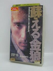 H1 02991【中古・VHSビデオ】「蘇る金狼」真木蔵人/監督・渡辺武