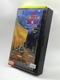 H1 02579【中古・VHSビデオ】「クラシックで綴る世界名画の旅 名曲美術館 10 」アムステルダム国立美術館/ゴッホ美術館/クレラー=ミュラー美術館