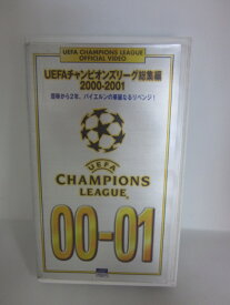 H1 02566【中古・VHSビデオ】「00-01 UEFAチャンピオンズリーグ総集編 2000-2001」