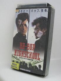 H1 03133【中古・VHSビデオ】「BE-BAP HIGHSCHOOL ビー・バップ・ハイスクール」監督:きうちかずひろ/出演:岸本祐二/庄司哲郎/花塚いづみ 他