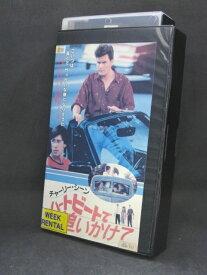 H1 03179【中古・VHSビデオ】字幕版「ハートビートで追いかけて」監督 B.W.L.ノートン/出演 チャーリー・シーン/ケリー・グリーン