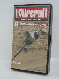H1 03270【中古・VHSビデオ】「ワールド・エアクラフト ビデオコレクション 新世紀の戦闘機〜ラファール 9」