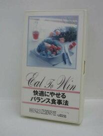 H1 03395【中古・VHSビデオ】「快適にやせるバランス食事法」【日本語吹替版】ベストセラーブック「EAT TO WIN」のビデオ化。製作:ボブ・ジラルテ