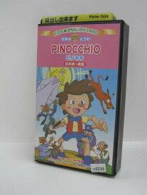 H1 03397【中古・VHSビデオ】「ピノキオ キッズ★えいごらんど」【2ヶ国語収録】製作:グランプリ