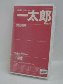 H1 03417 【中古・VHSビデオ】「PC-VIDEO 第13弾 日本語ワードプロセッサ 一太郎 Ver.4 完全理解 オリジナル・ビデオ・マニュアル Video Manual」