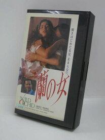 H1 03434 【中古・VHSビデオ】「蘭の女 WILD ORCHID」ミッキー・ローク/キャリー・オーティス/ザルマン・キング 字幕版