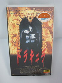 H1 03475 【中古・VHSビデオ】「ドラキュラ BRAM STOKER'S Dracula」ゲイリー・オールドマン/ウィノナ・ライダー/フランシス・フォード・コッポラ 字幕版