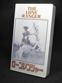 H1 03661 【中古・VHSビデオ】「ローンレンジャー16」 クレイトン・ムーア