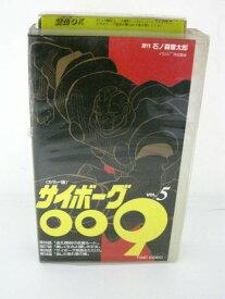 【中古・VHSビデオ】「サイボーグ009 VOL.5」声の出演:井上和彦、杉山佳寿子、富田耕生 他
