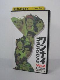H5 00183【中古・VHSビデオ】「ワンナイTHURSDAY Vol.2」出演:雨上がり決死隊/Don Doko Don/ガレッジセール