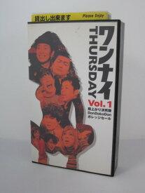 H5 00184【中古・VHSビデオ】「ワンナイTHURSDAY Vol.1」出演:雨上がり決死隊/Don Doko Don/ガレッジセール