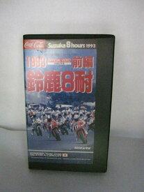 H5 00670【中古・VHSビデオ】「1993 鈴鹿8耐 前編」