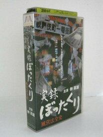 H5 00894【中古・VHSビデオ】「ぼったくり」榊英雄/西守正樹/服部光則