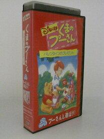 H5 00983【中古・VHSビデオ】【日本語吹替版】「くまのプーさん バレンタインのプレゼント」