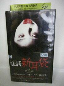 H5 01095 【中古・VHSビデオ】「怪談 新耳袋 第2夜」鶴田法男/清水祟/内山理名
