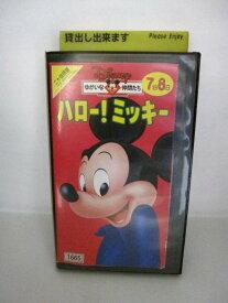 H5 01212【中古・VHSビデオ】「Disneyゆかいな仲間たち ハロー!ミッキー」 二か国語版 発売元ブエナ ビスタ ホーム エンターテイメント