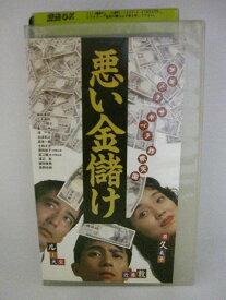 H5 01274「悪い金儲け」原作・高原光明 出演/原久美子/ルー大柴
