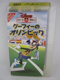 H5 01299「グーフィーのオリンピック」日本語吹替版 ディズニー