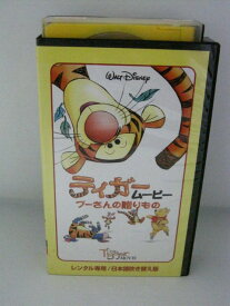 H5 01349【中古・VHSビデオ】「ティガームービー プーサンの贈りもの」日本語吹替版