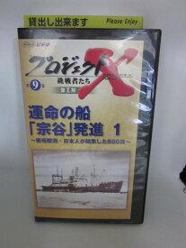 H5 01461【中古・VHSビデオ】「プロジェクトX 第2期 第9巻 運命の船『宗谷』発進1」