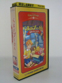 H5 01537【中古・VHSビデオ】「くまのプーさん 最高のおくりもの」日本語吹替版
